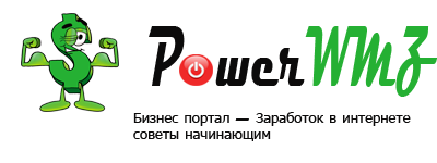 PowerWMZ.ру|   Работа на дому